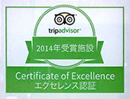 Certificate of Excellence エクセレンス認証